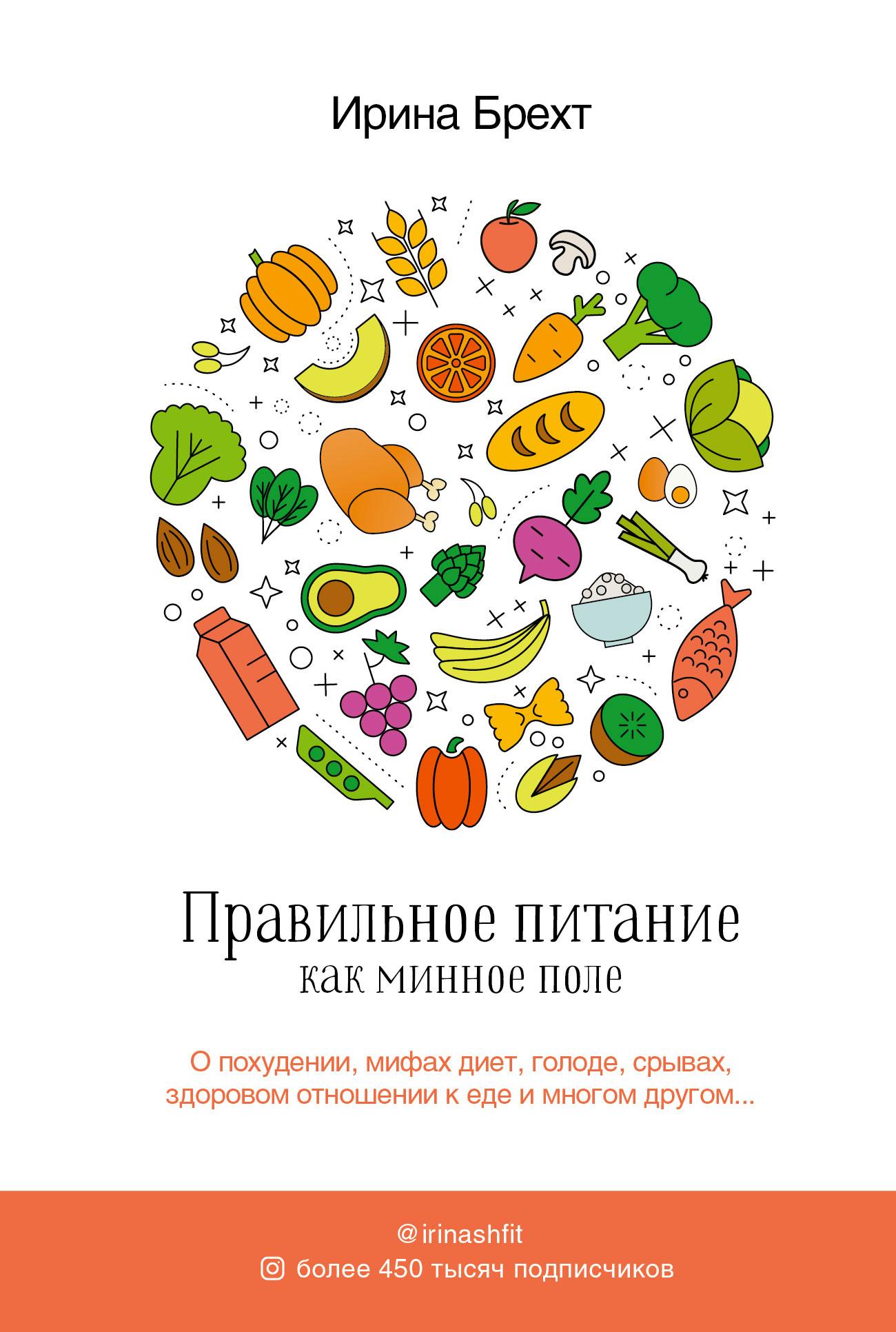 Принципы рационального питания для красоты и здоровья