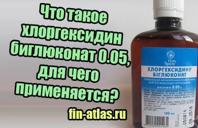 Хлоргексидин - инструкция и отзывы