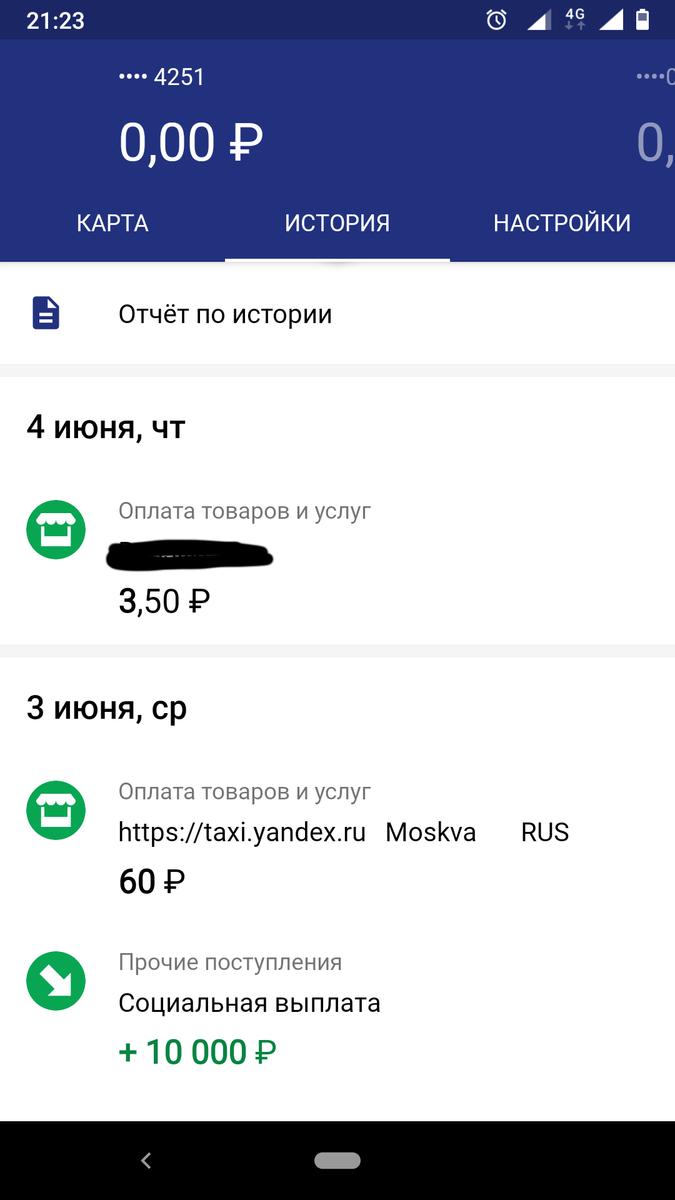 Сбербанк: прочие выплаты 7 rus, 07, 09 – что это?