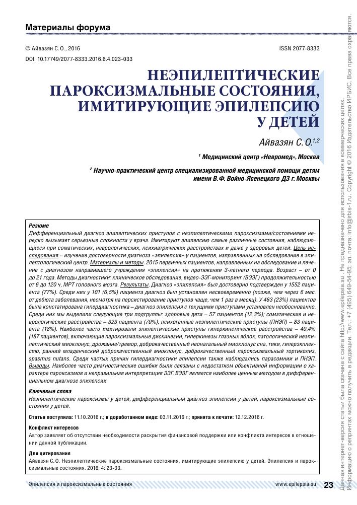 Пароксизм наджелудочковой тахикардии: причины, симптомы и лечение