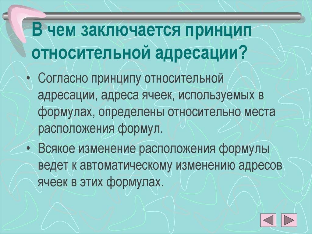 Что такое принцип относительной адресации? в каких ситуациях он проявляется?, русский язык