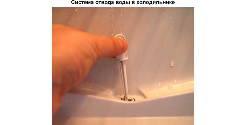 Капельная разморозка холодильника: что это, как работает