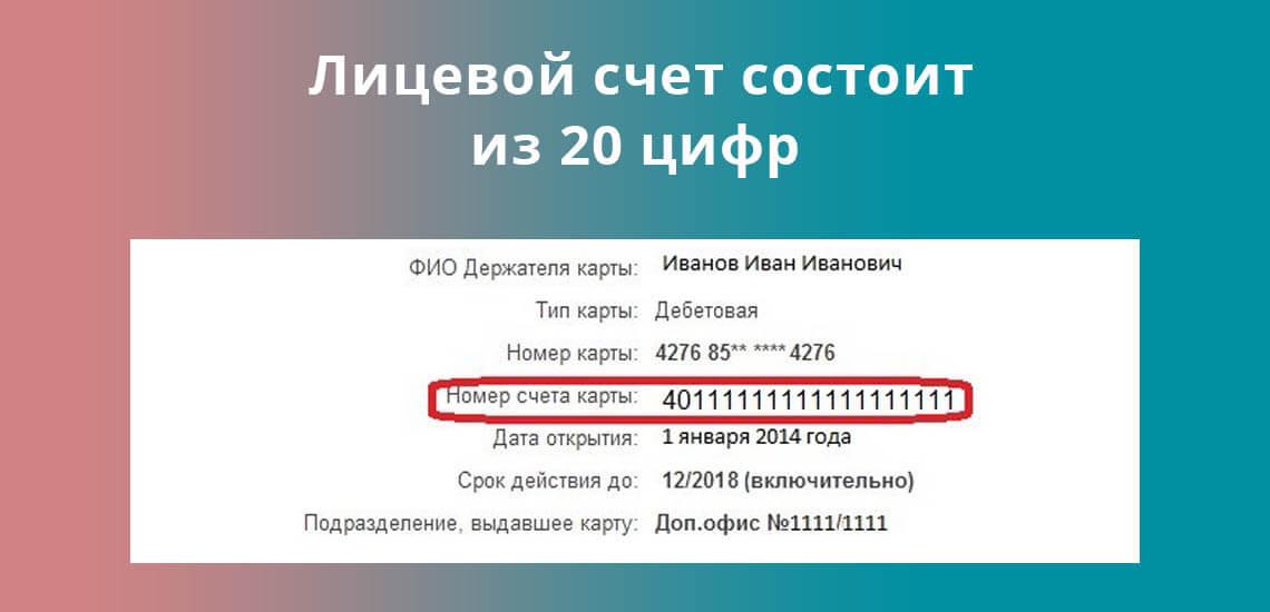 Как узнать расчетный счет карты сбербанка
