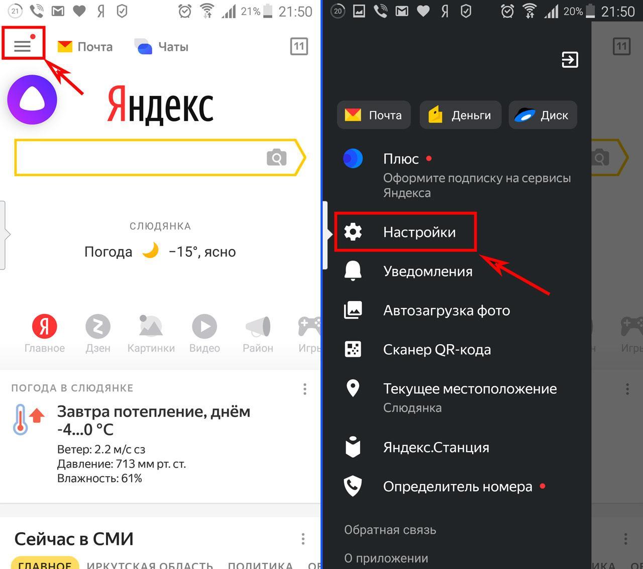 Яндекс дзен - что это такое, как включить и отключить его на компьютере и телефоне