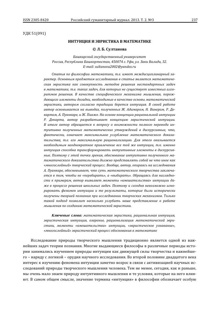Эвристический - heuristic - qwe.wiki