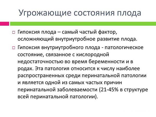 Гипоксия плода – признаки и последствия для ребенка - mama.ru