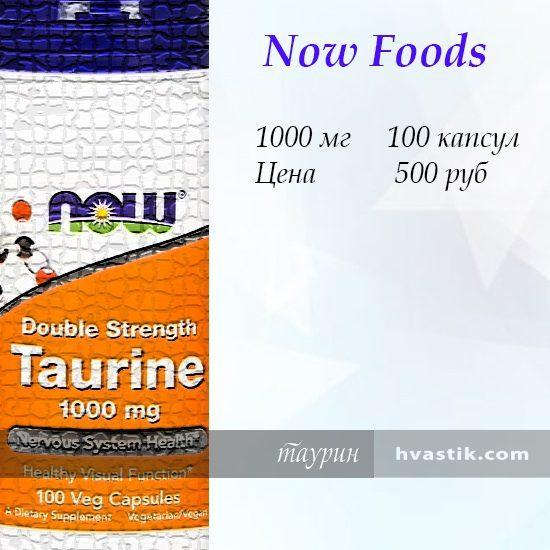 Таурин — что это за аминокислота. польза и вред таурина в каплях, таблетках или бадах