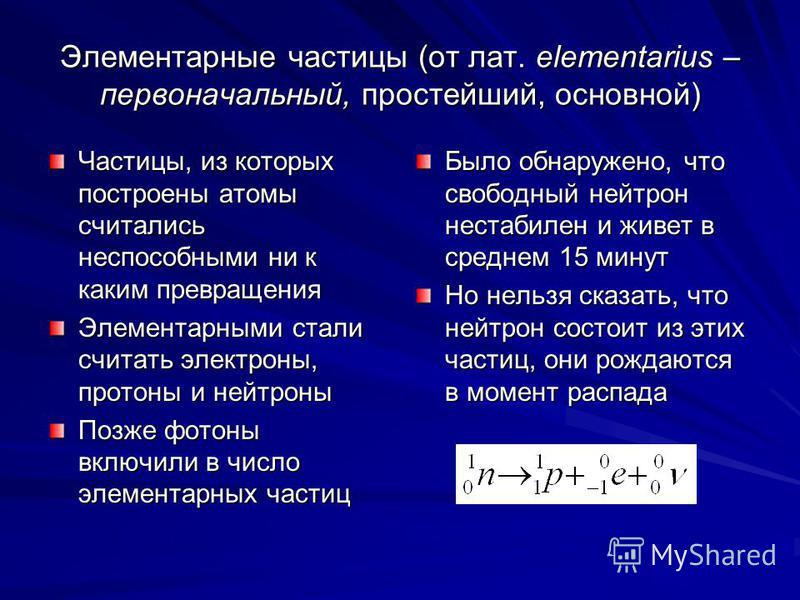 Стабильные элементарные частицы