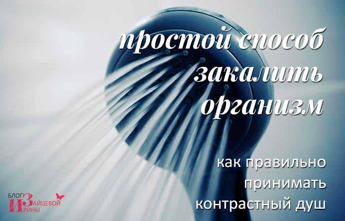 Контрастный душ: польза, вред и противопоказания