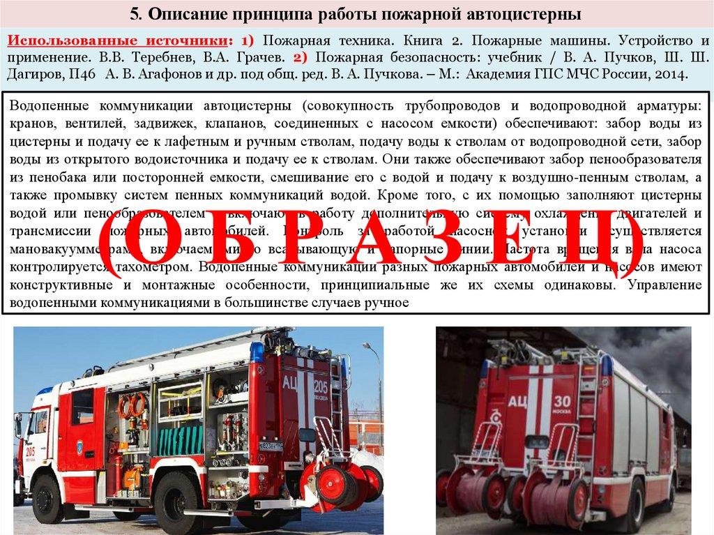 Новейшие пожарные автомобили: разновидности