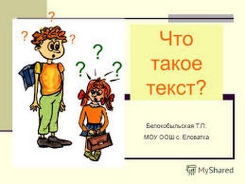 Стили текста – какие бывают в русском языке, примеры в литературе (4 класс)