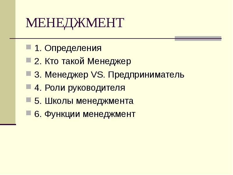 Менеджмент: что это за профессия? профессии, связанные с менеджментом