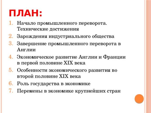 Начало промышленного переворота в россии 19 века