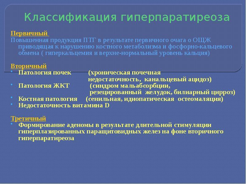 Гиперпаратиреоз - причины, симптомы и лечение | университетская клиника