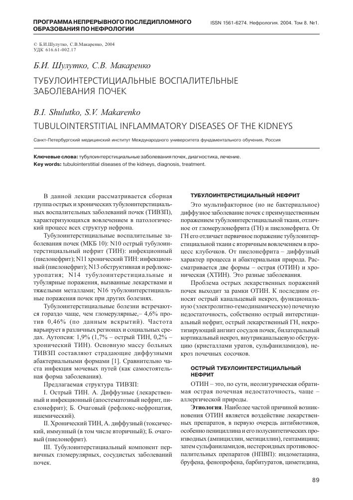 Хронический тубулоинтерстициальный нефрит: особенности течения и лечения
