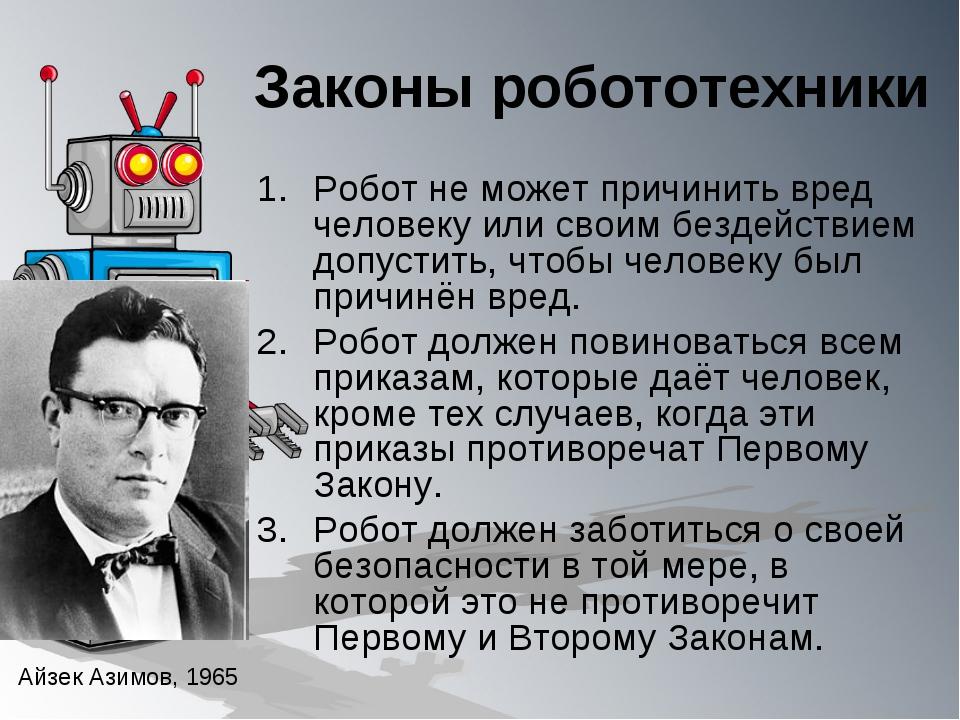 Что такое робот? основные понятия