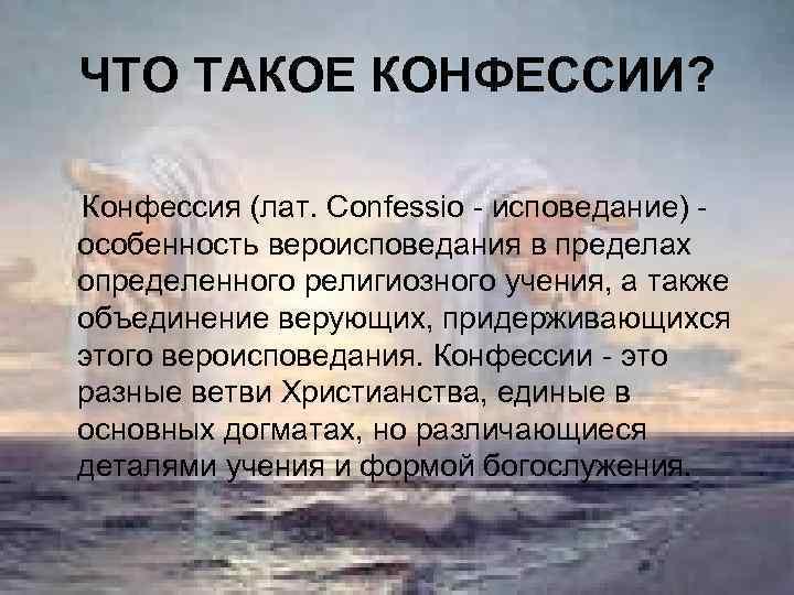 Что такое конфессия