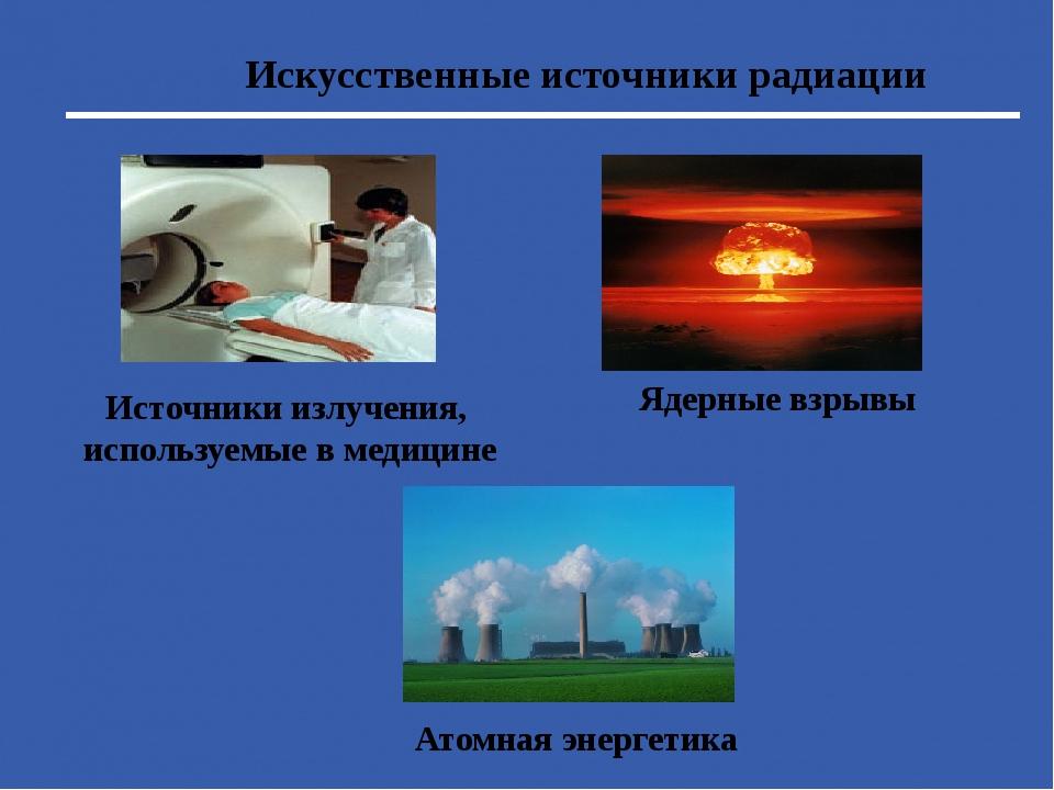 Искусственная радиоактивность  - большая энциклопедия нефти и газа, статья, страница 1