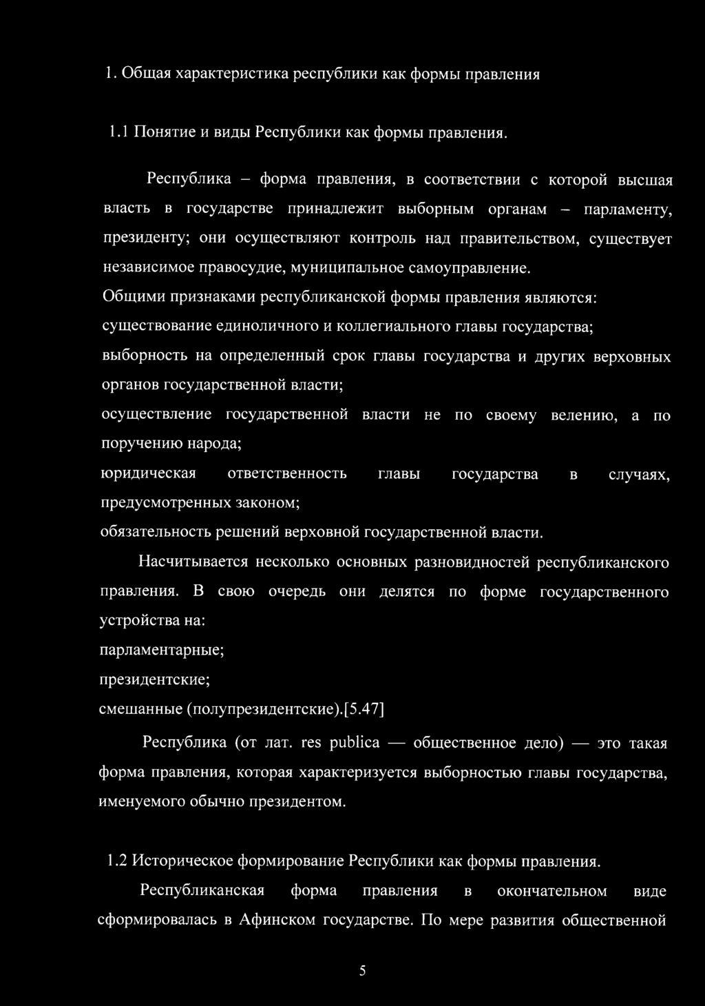 Что такое республика: определение государственного строя, разновидности, что означает слово республика в переводе | domosite.ru