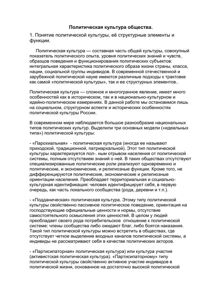 38.политическая культура. политология: шпаргалка