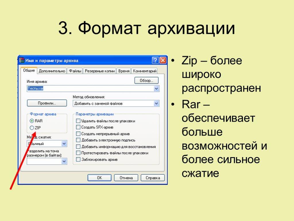 Чем открыть файл zip