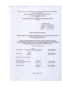 Разработка документации и соблюдение норм пдв на производстве