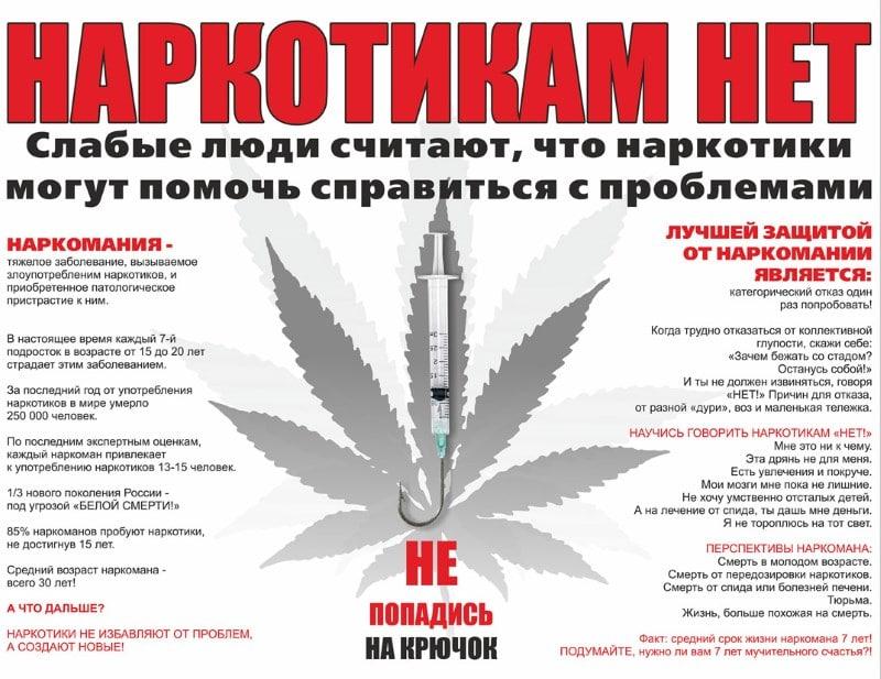 Наркотик скорость: признаки и последствия употребления, лечение
