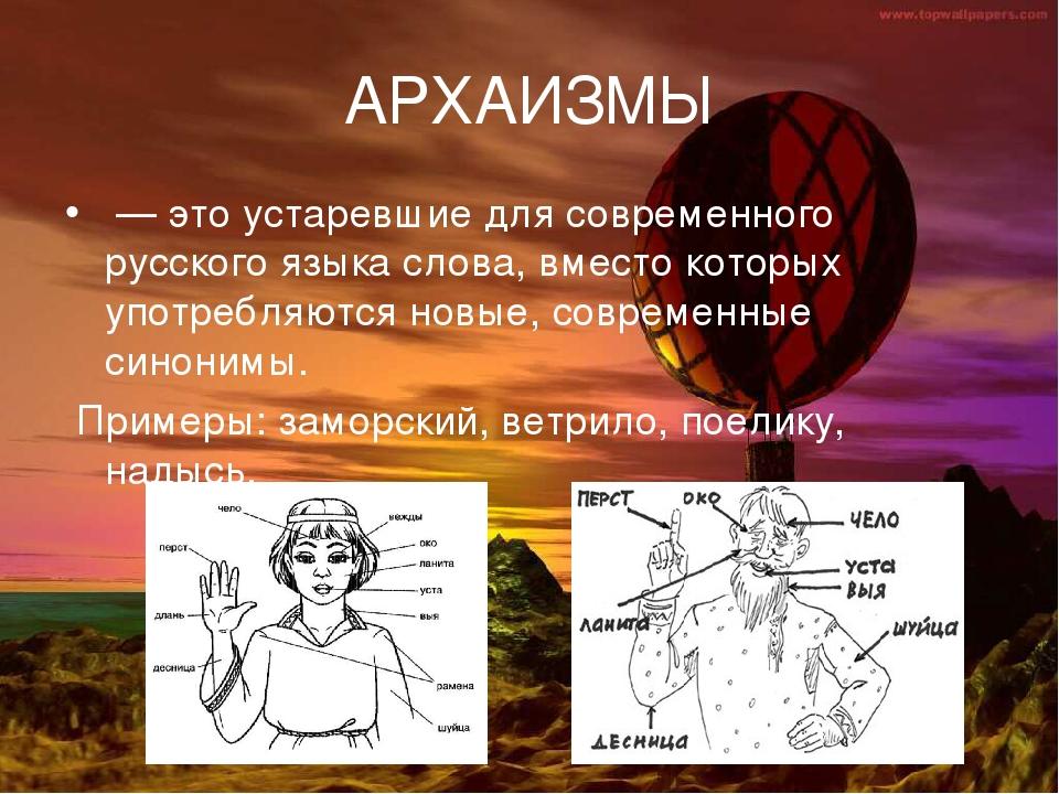 Что такое архаизмы в русском языке: значение семантических, фонетических и словообразовательных   tvercult.ru