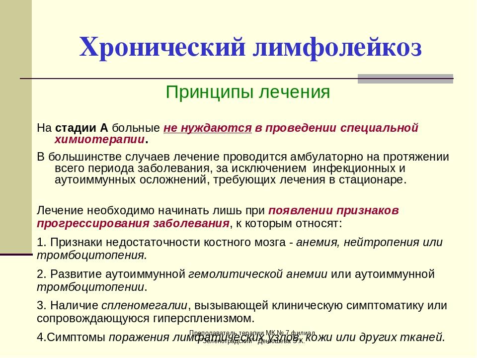 Хронический лимфолейкоз – симптомы, причины, лечение, прогноз. :: polismed.com