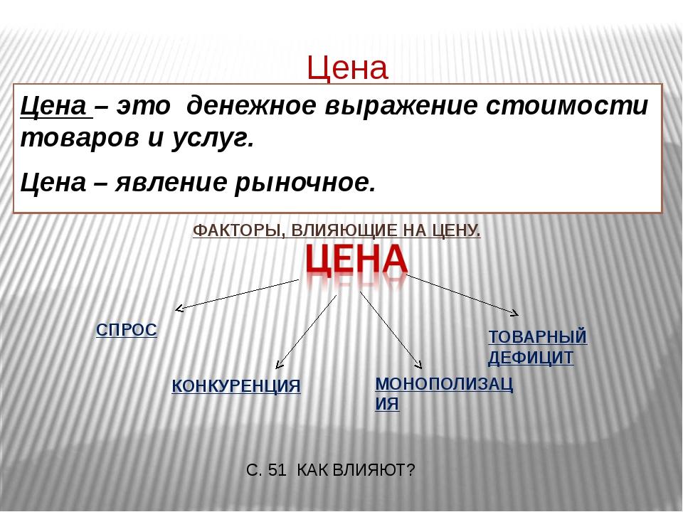 Цена — википедия с видео // wiki 2