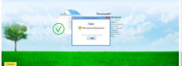 Менеджер браузеров от яндекс