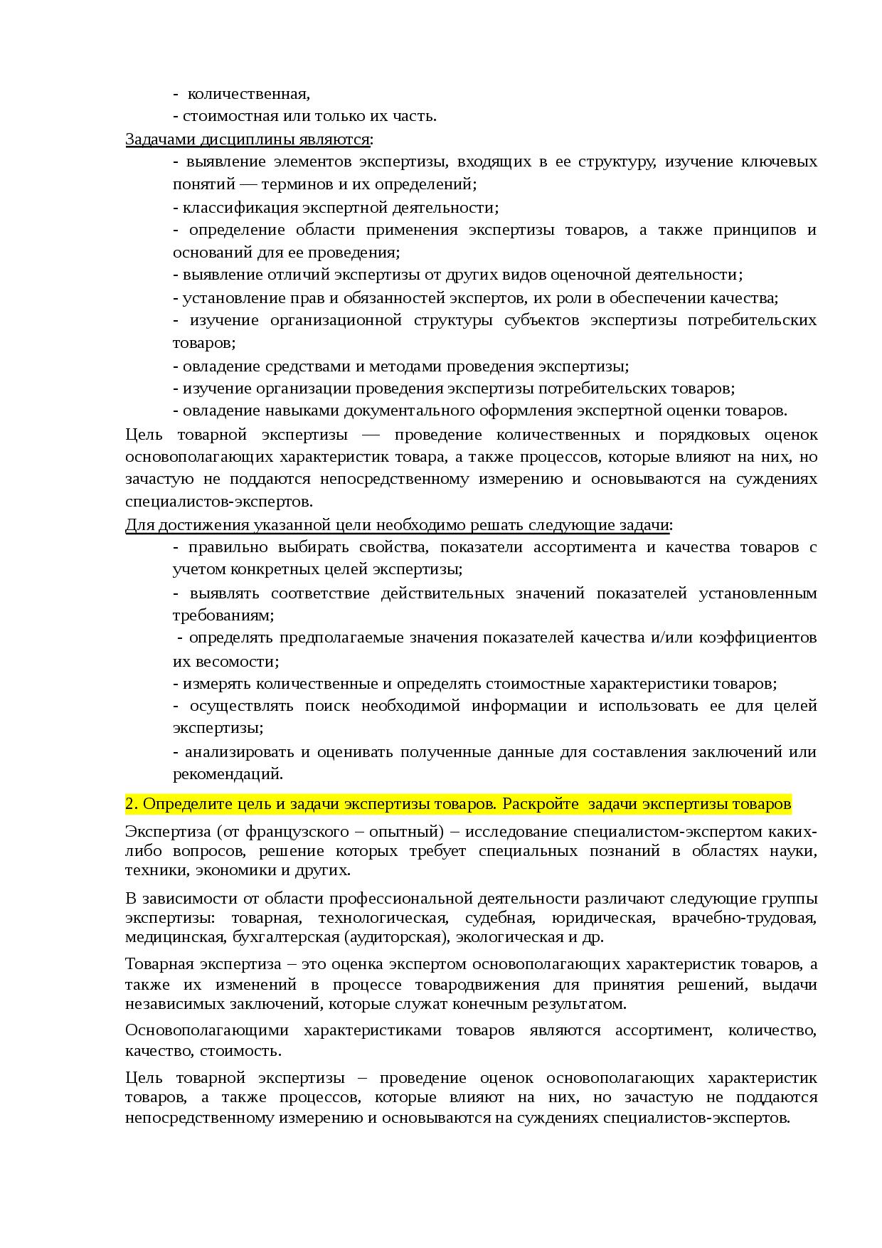 Примеры объективной информации и необъективной