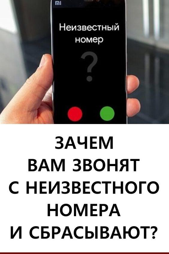 Зачем звонят с незнакомых разных номеров и сразу сбрасывают