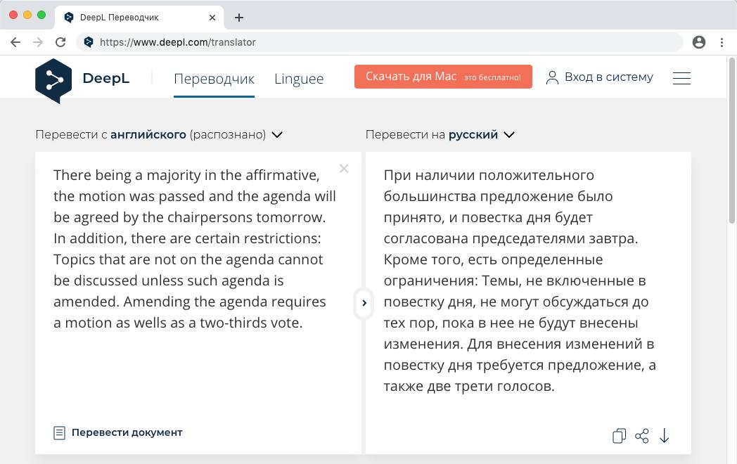 Онлайн переводчик и словари