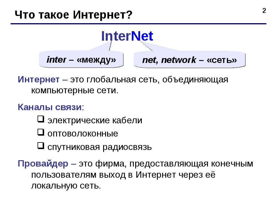 Что такое интернет | beginpc.ru