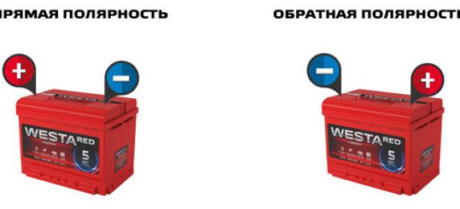 Полярность аккумулятора прямая или обратная как определить