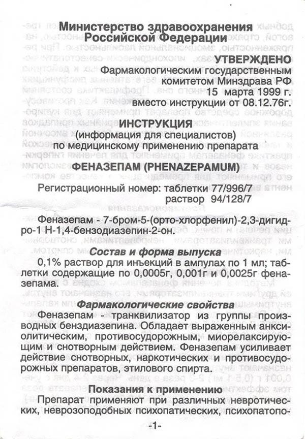Фенобарбитал (phenobarbitali): описание, рецепт, инструкция