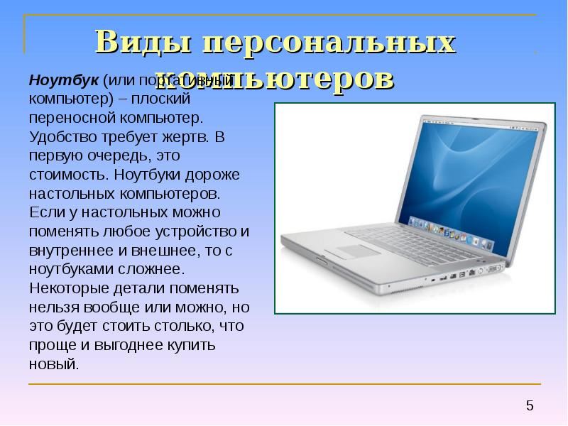 Компьютер — википедия с видео // wiki 2