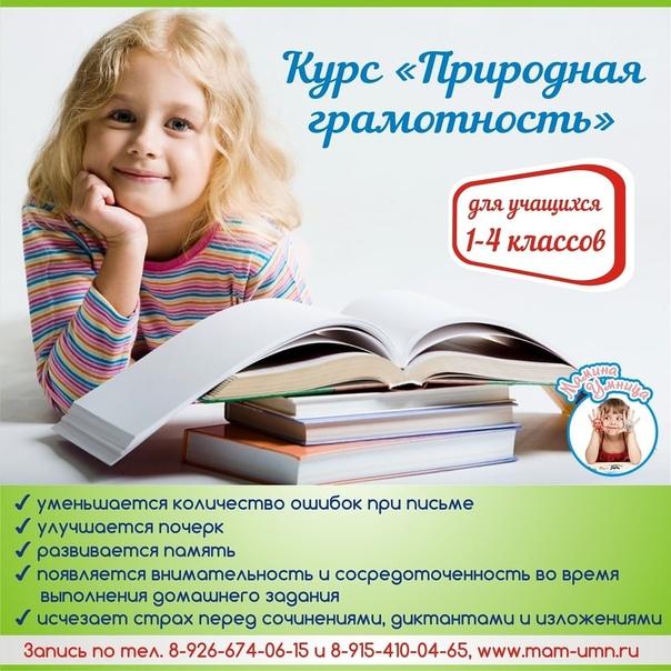 Раннее обучение грамоте — необходимость или норма?