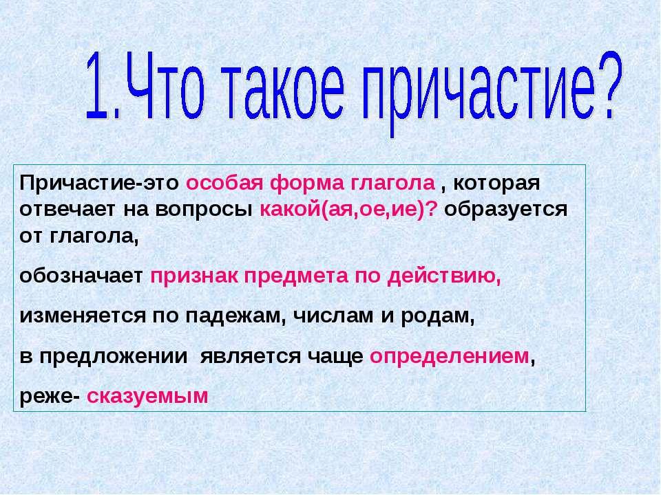 Признаки причастия: постоянные и непостоянные. признаки прилагательного и глагола у причастий | русский язык