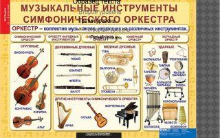 Симфонический оркестр - muz-lit.info