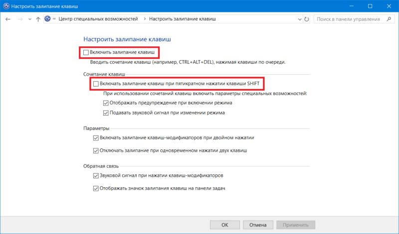 Отключаем залипание клавиш на ноутбуке под управлением windows: основные способы