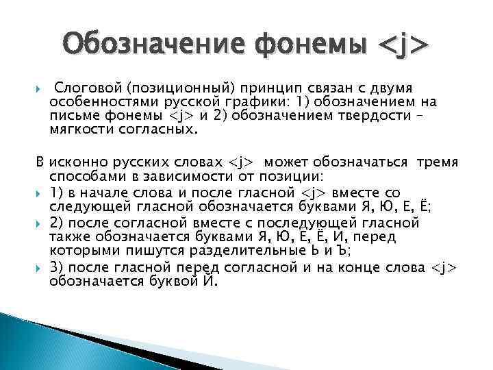Графика. орфография | русский язык