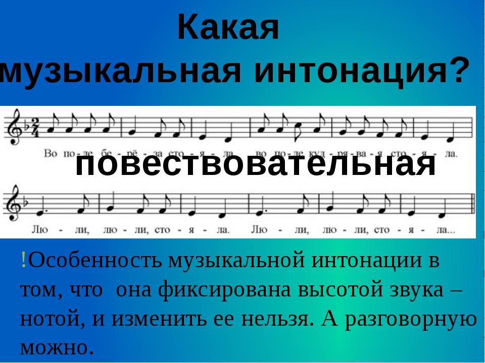 Интонация (музыка)