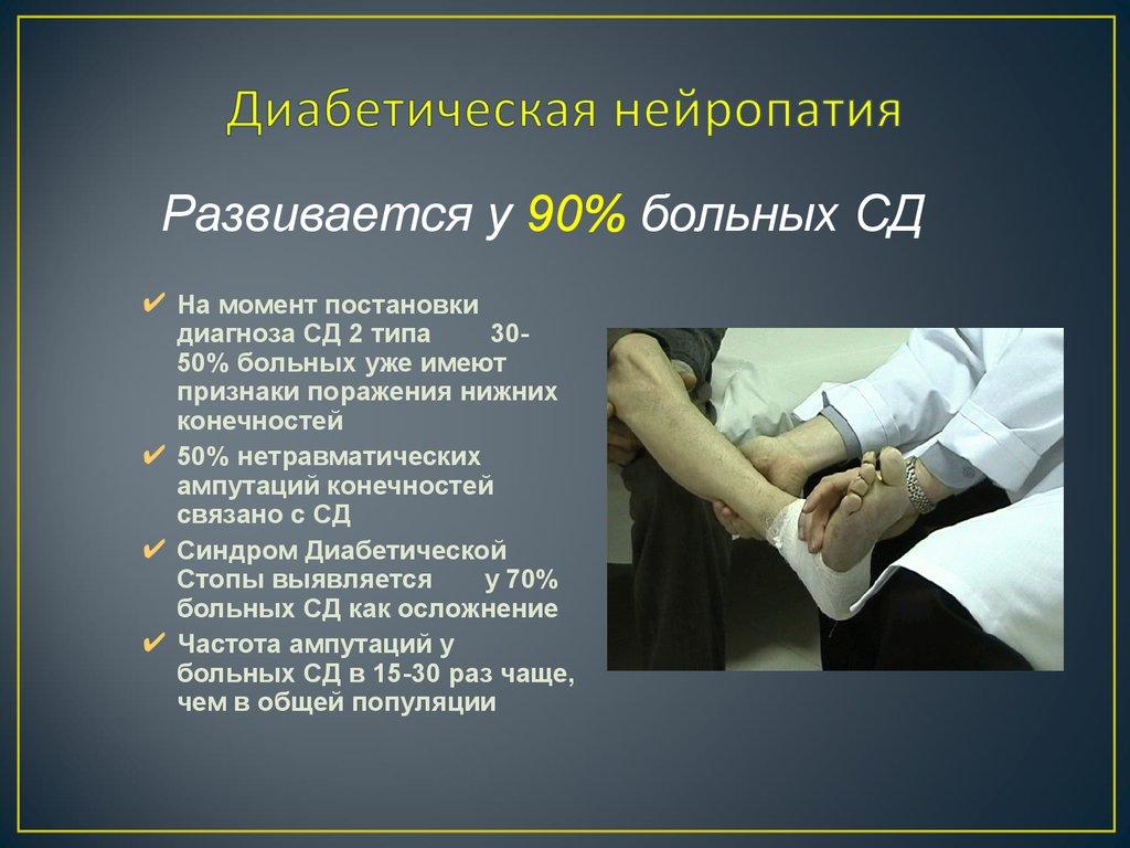 Диабетическая полинейропатия - симптомы и причины, лечение и диагностика в москве