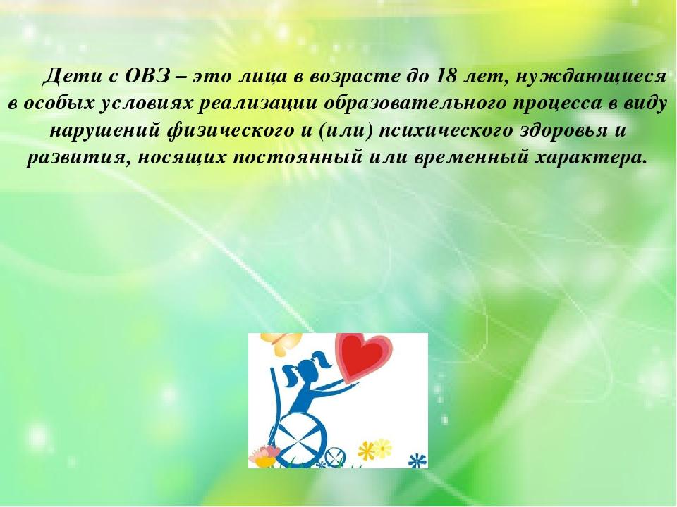 Овз - что это такое? дети с ограниченными возможностями здоровья: обучение, сопровождение :: businessman.ru
