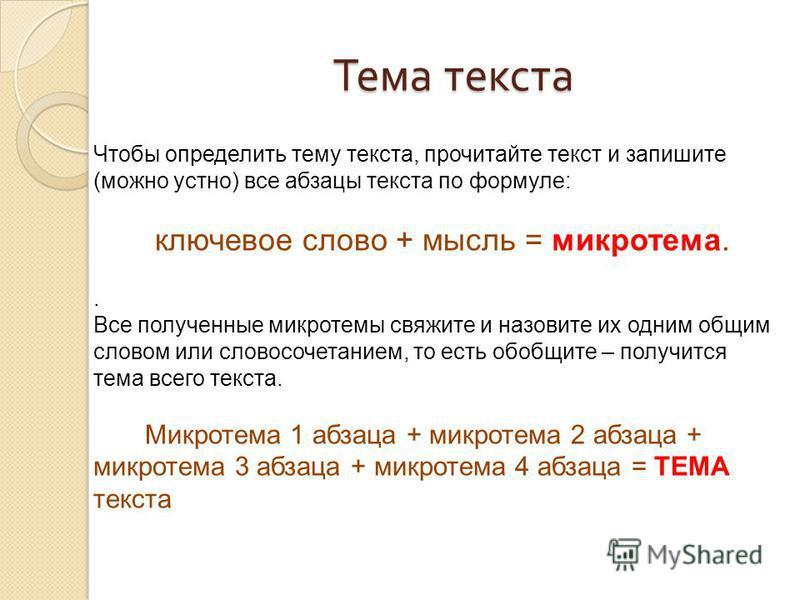 Основная мысль текста: как определить или сформулировать мысль, в каком предложении она выражена и задания для определения этого