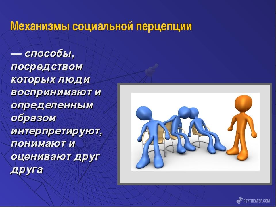 Что такое перцепция в психологии и особенности восприятие человека другими индивидуумами