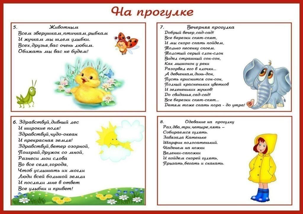 Потешки | детские стихи