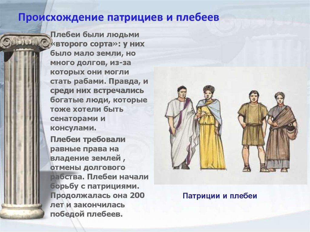 """Что такое """"патриции""""? исторические сведения"""